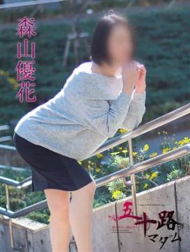 森山優花|五十路マダム横浜店(カサブランカグループ)で評判の女の子