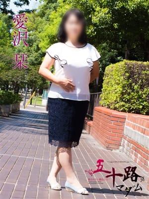 愛沢 栞|五十路マダム横浜店(カサブランカグループ) - 横浜風俗