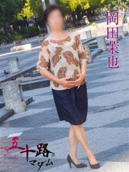 岡田茉也 | 五十路マダム横浜店(カサブランカグループ) - 横浜風俗
