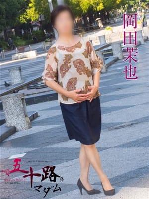 岡田茉也|五十路マダム横浜店(カサブランカグループ) - 横浜風俗