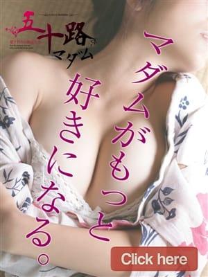 ココだけのマダム情報!|五十路マダム横浜店(カサブランカグループ) - 横浜風俗