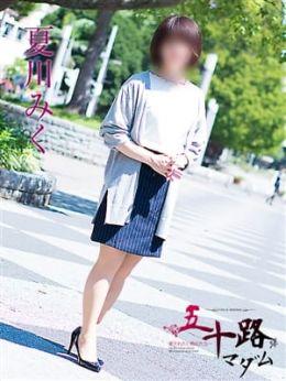 夏川みく | 五十路マダム横浜店(カサブランカグループ) - 横浜風俗
