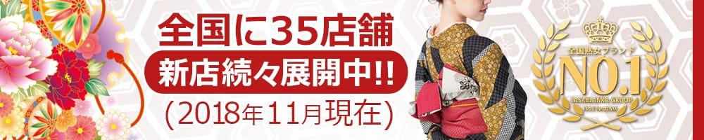 五十路マダム横浜店(カサブランカグループ)