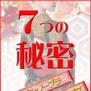 「7つの無料オプションがついてこの値段!?」11/20(火) 04:01 | 五十路マダム横浜店(カサブランカグループ)のお得なニュース