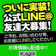 「公式LINE@始めました♪早速お友達登録!」08/08(土) 09:00 | 五十路マダム横浜店(カサブランカグループ)のお得なニュース