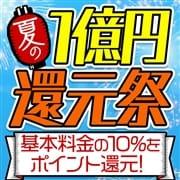 「お得なお知らせ!!」08/08(土) 15:00 | 五十路マダム横浜店(カサブランカグループ)のお得なニュース