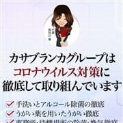 「より一層引き締めて取り組みしております。」05/17(月) 21:42 | 五十路マダム横浜店(カサブランカグループ)のお得なニュース