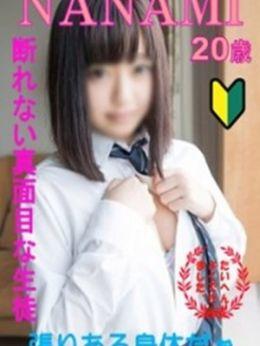 ななみchan | ときめき女学園 - 浜松・静岡西部風俗