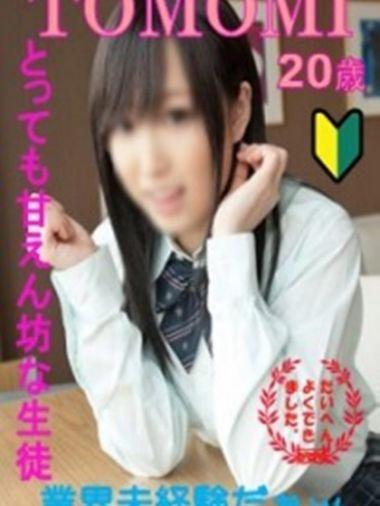 ともみchan|ときめき女学園 - 浜松・静岡西部風俗