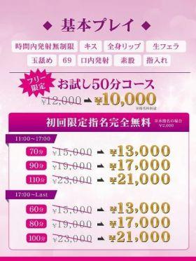 ピンクキャット店長|仙台風俗で今すぐ遊べる女の子
