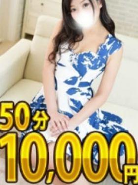お試し50分!!|仙台風俗で今すぐ遊べる女の子