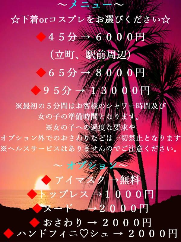 新!メンズエステコース!【45分6000円~】