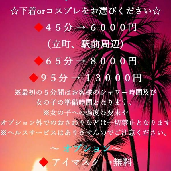 新!メンズエステコース!【45分6000円~】 | PINK CAT(仙台)
