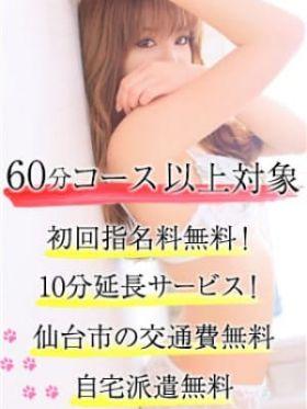 毎日開催!イベント!|宮城県風俗で今すぐ遊べる女の子