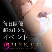 「仙台市内全域交通費無料!自宅無料!コミコミ価格!!」07/06(月) 04:00   PINK CATのお得なニュース