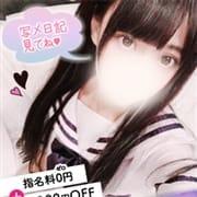 ☆今なら2000円off☆指名料無料☆|PINK CAT