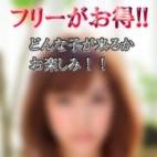 お楽しみ娘|素人専門店デリヘル延岡 - 宮崎県その他風俗