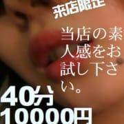 「※ご新規様限定」04/06(月) 15:54 | 素人わいせつ倶楽部 渋谷店のお得なニュース