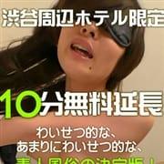 「素人風俗の決定版 誕生!」05/09(日) 13:02 | 素人わいせつ倶楽部 渋谷店のお得なニュース