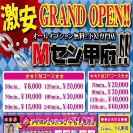 「人気爆裂中!ドM度MAX!」02/16(金) 00:44   ドM専門店 エムセン甲府のお得なニュース