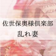 「あの【淫ら妻】に2号店がオープン!!」07/09(月) 17:02 | 佐世保奥様倶楽部 乱れ妻のお得なニュース