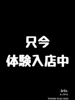 RINO(りの) | 『iris‐アイリス‐』学生~人妻まで♡幸せをあなたのもとへ♡ - 福山風俗