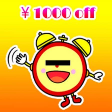 「【 毎日開催 】深夜タイムサービス『1000円割引!』☆2時〜8時迄☆」11/15(水) 02:58 | 福岡サンキューのお得なニュース
