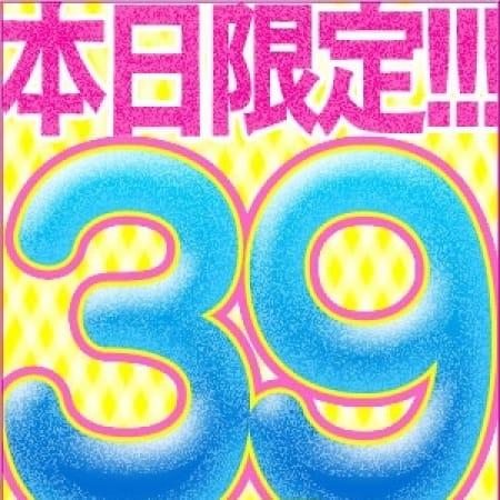「☆★激安挑戦!39イベント☆★ 3と9がつく日はサンキューの日♪」02/19(月) 09:03 | 福岡サンキューのお得なニュース