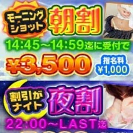 「★朝割&夜割★」09/21(木) 16:02 | SHOOTING STARのお得なニュース