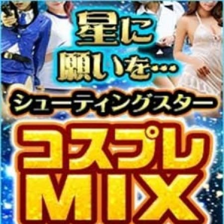 「☆9月特別企画☆」09/23(土) 23:01   SHOOTING STARのお得なニュース