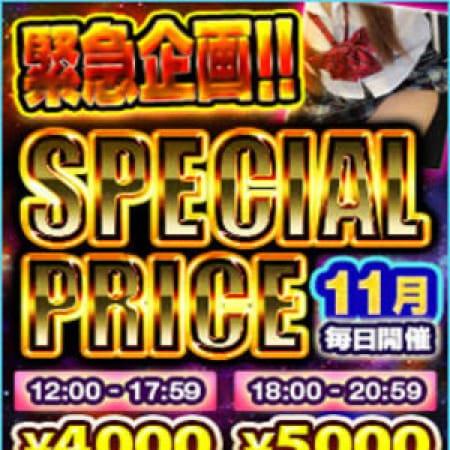 「★緊急開催!!★」11/18(土) 18:05 | SHOOTING STARのお得なニュース