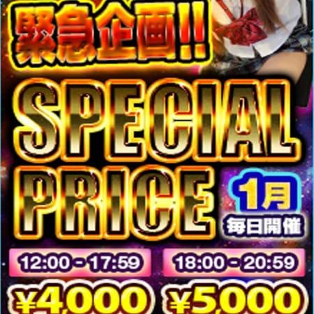 「★激アツ割引情報★」01/21(日) 19:36 | SHOOTING STARのお得なニュース