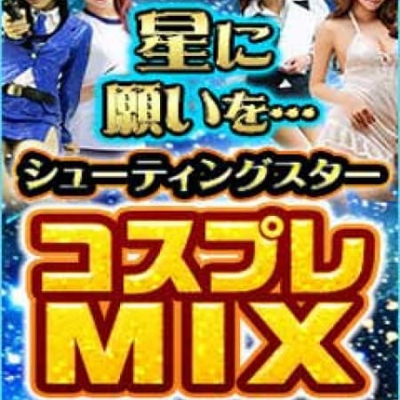 「★SHOOTING STAR新情報★」05/10(木) 10:57   SHOOTING STARのお得なニュース