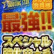 「☆メルマガ会員様最強!!☆」01/16(水) 23:01 | SHOOTING STARのお得なニュース