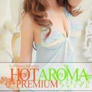 ホットアロマ プレミアムのクーポン写真