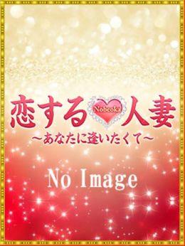 いおり | 恋する人妻~あなたに逢いたくて~ - 延岡風俗