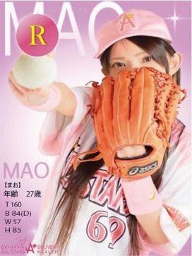 MAO 沖縄デリヘルRE:ALL STARSで評判の女の子