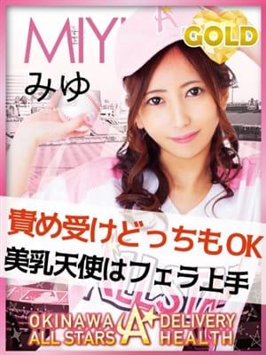 MIYU【超絶キレイな美乳♡】
