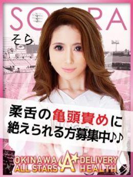 SORA | 沖縄デリヘルオールスターズ - 那覇風俗
