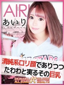 AIRI | 沖縄デリヘルオールスターズ - 那覇風俗