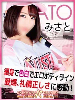 MISATO【 細身の♡美乳♡美女♡】