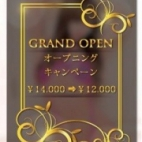 グランドオープンキャンペーン 素人専門アルマンド・ピンク - 岡山市内風俗