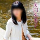 矢口久美子|五十路マダム 倉敷店 - 倉敷風俗