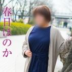 春日ほのか|五十路マダム 倉敷店 - 倉敷風俗