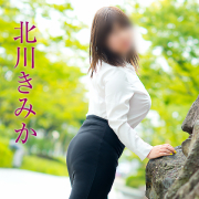 北川きみか|五十路マダム 倉敷店 - 倉敷風俗