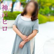 神戸ヒロ|五十路マダム 倉敷店 - 倉敷風俗