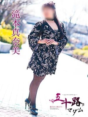 滝本真奈美(五十路マダム 倉敷店)のプロフ写真4枚目