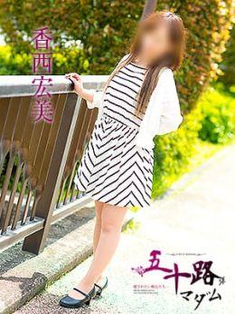 香西宏美 | 五十路マダム 倉敷店 - 倉敷風俗