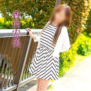 香西宏美【天真爛漫可愛いマダム】 | 五十路マダム 倉敷店(倉敷)