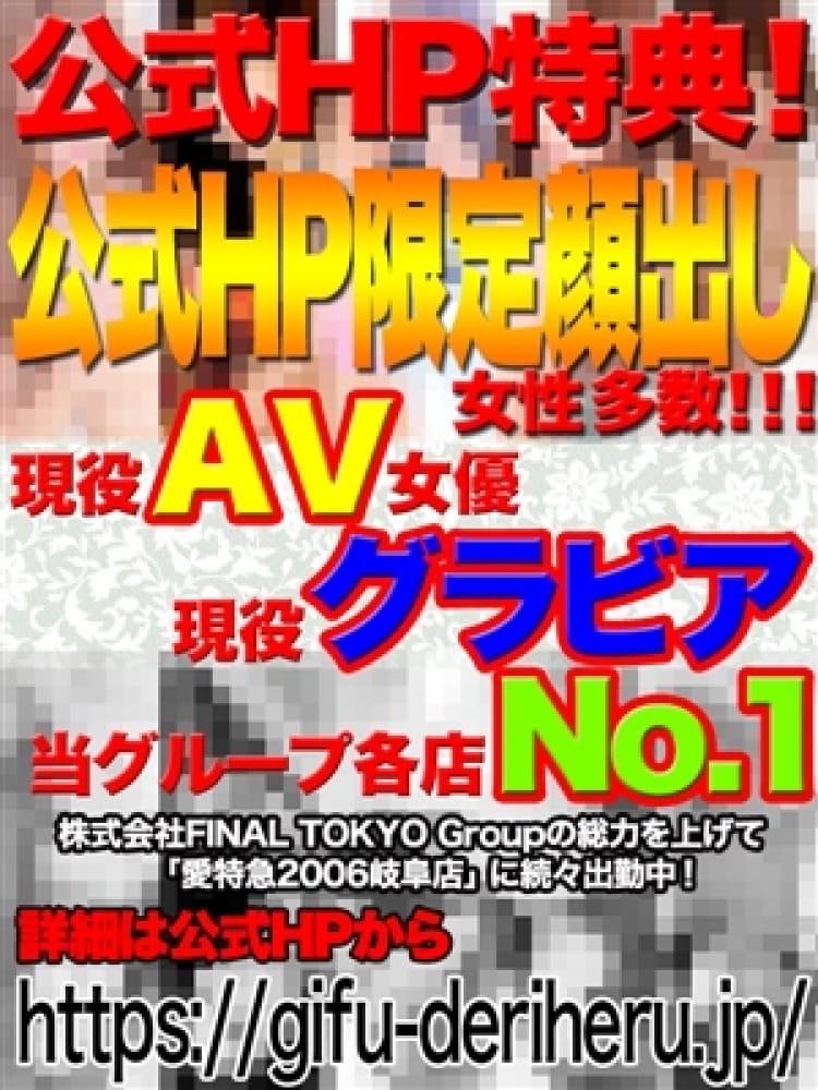 えみこ.(愛特急2006岐阜店)のプロフ写真8枚目